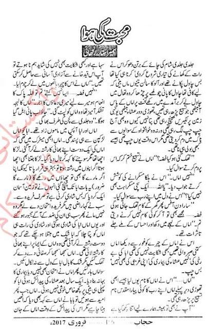 Mohabbat ki hawa novel by Sumera Sattar
