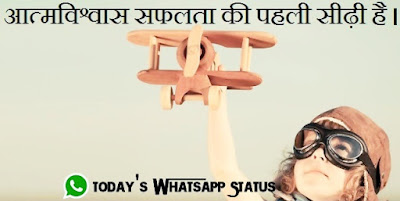 100 Best Trust Status for WhatsApp in Hindi