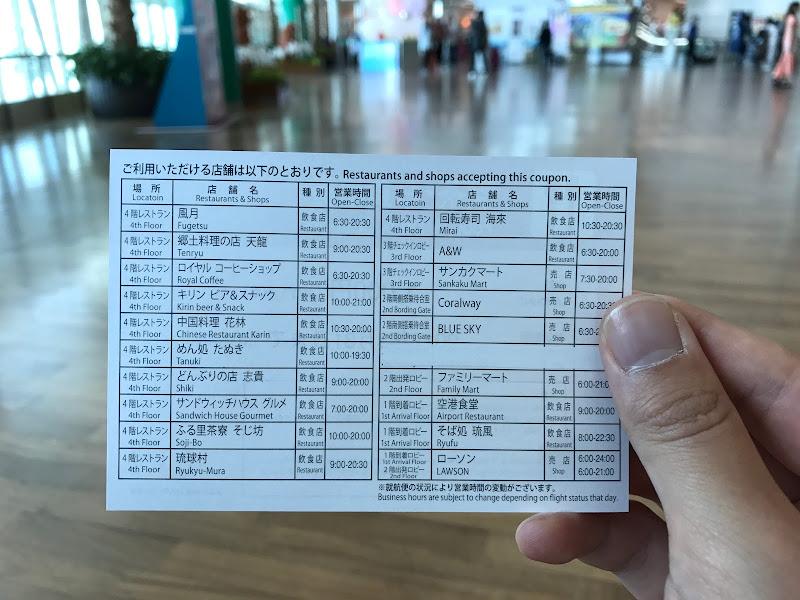 リニューアル工事中の那覇空港のJALサクララウンジ  | 2017-02 | JALの旅