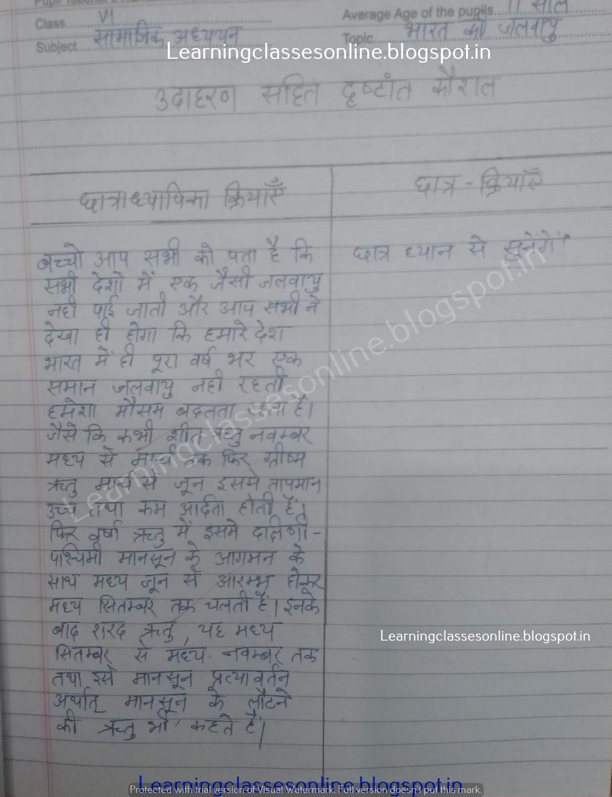 भारत की जलवायु Micro Teaching Social Studies B.Ed Lesson Plan in Hindi, social science lesson plan in hindi, sst lesson plan in hindi