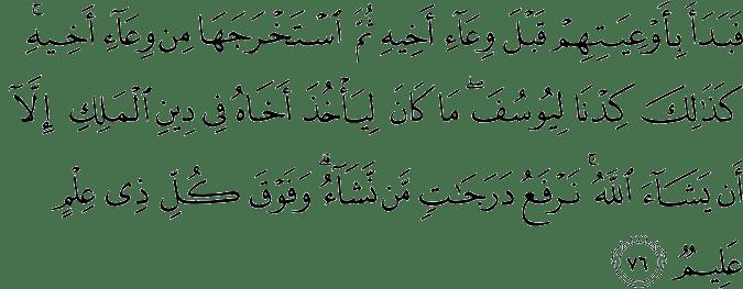 Surat Yusuf Ayat 76