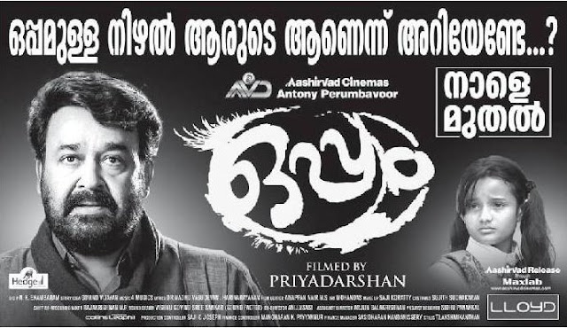 Mohanlal's Oppam Review Rating Box Office Collection