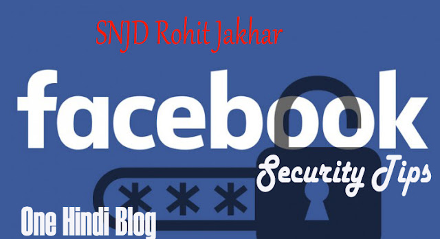 Facebook Id ko Hack Hone Se Kaise Bachaye ?