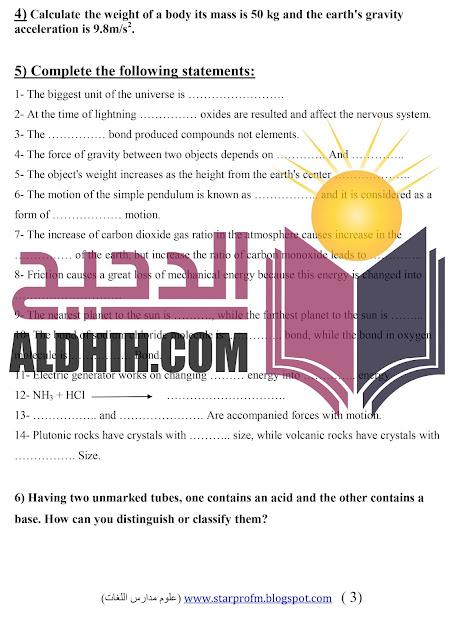 مذكرة علوم لغات للصف الاول الاعدادى الترم الاول