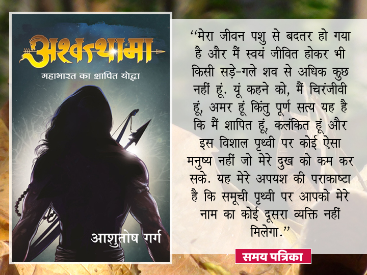 ashwathama-by-ashutosh-garg-book-review