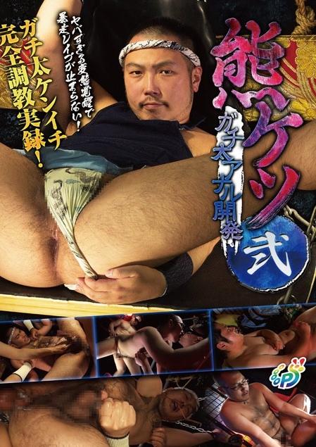 Oooops!! Bear Ass Hentai Candidate 2 – 熊ケツ 2