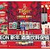 AEON 新年 酒类饮料促销!