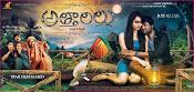Atharillu Movie Posters-thumbnail-1