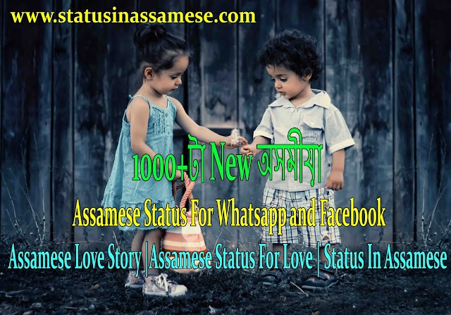 1000+টা New অসমীয়া | Assamese Status For Whatsapp and Facebook | Assamese Love Story |Assamese Status For Love | Emotional Assamese Status | Status In Assamese