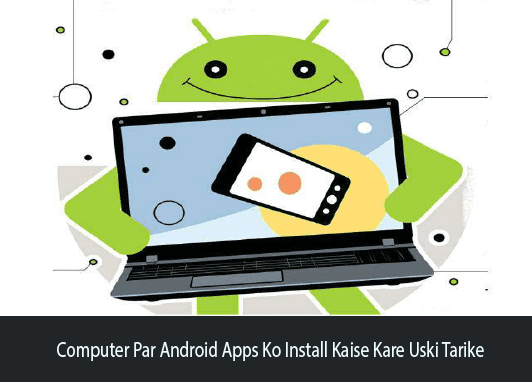 computer-par-android-apps-ko-install-kaise-kare