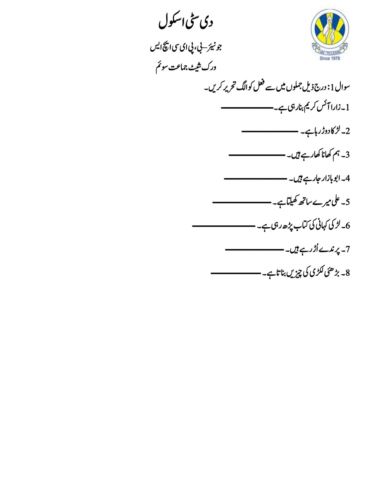 The City School Urdu Class 3 Worksheet
