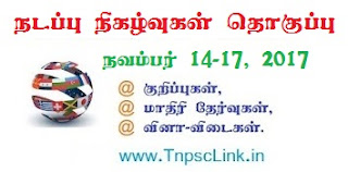 TNPSC Tamil Current Affairs November 14-17, 2017 - Download PDF