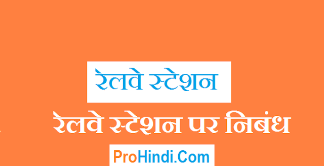 Essay on Railway Station in Hindi