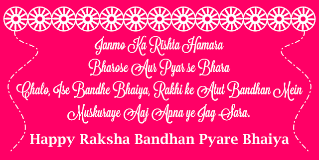 rakhi-sms-with-images-for-sister