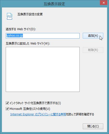 IE11を使ってみる -8