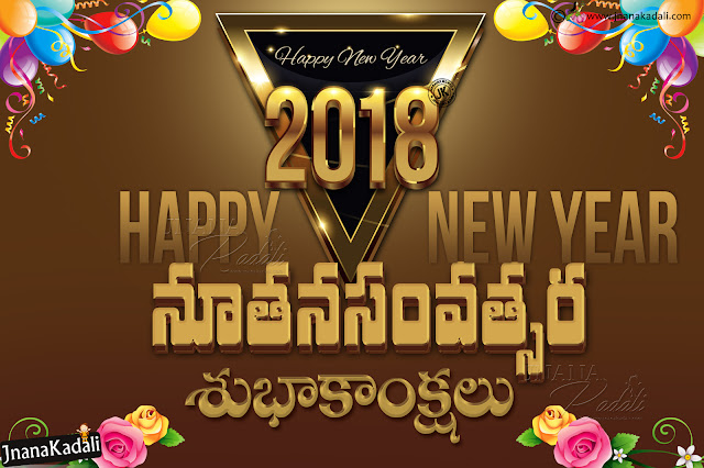 Happy New year greetings in telugu, Telugu 2018 New Year Quotes Wallpapers