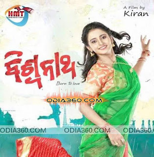 Biswanath – Born To Love Odia Movie Cast, Crews, Mp3 Songs, Poster, HD Videos, Info, Reviews