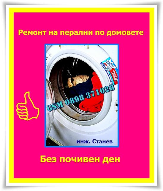 Ремонт на пералня,  бърка програмите, пресостат, ниворегулатор,   пясък,  ремонт на перални от понеделник до неделя,  сервизен майстор, майстор, сервиз,    ремонт на перални, в дома, ремонт на перални в дома,
