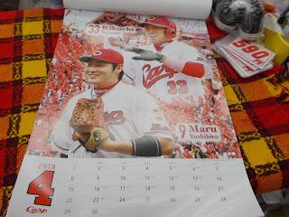 2018年カープカレンダー4月は菊池選手と丸選手です