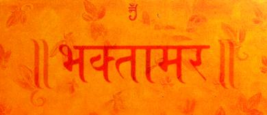 Bhaktamar Stotra In Sanskrit Epub Download