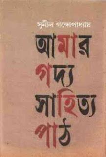আমার গদ্য সাহিত্য পাঠ - সুনীল গঙ্গোপাধ্যায় Aamar Godyo Sahitro Path by Sunil Gangopadhyaya pdf online