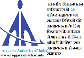 भारतीय विमानपत्तन प्राधिकरण में 20 वरिष्ठ सहायक एवं सहायक की आवश्यकता रोजगार समाचार