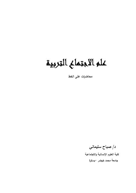 محاضرات علم الاجتماع التربية  pdf