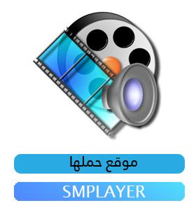تحميل برنامج مشغل فيديو SMPlayer تشغيل فيديو و تشغيل صوتيات