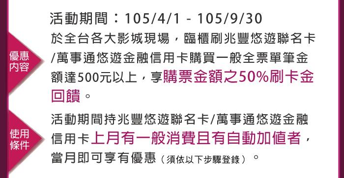兆豐電影50%即將截止!9月底前核新卡續用半年! @ 符碼記憶