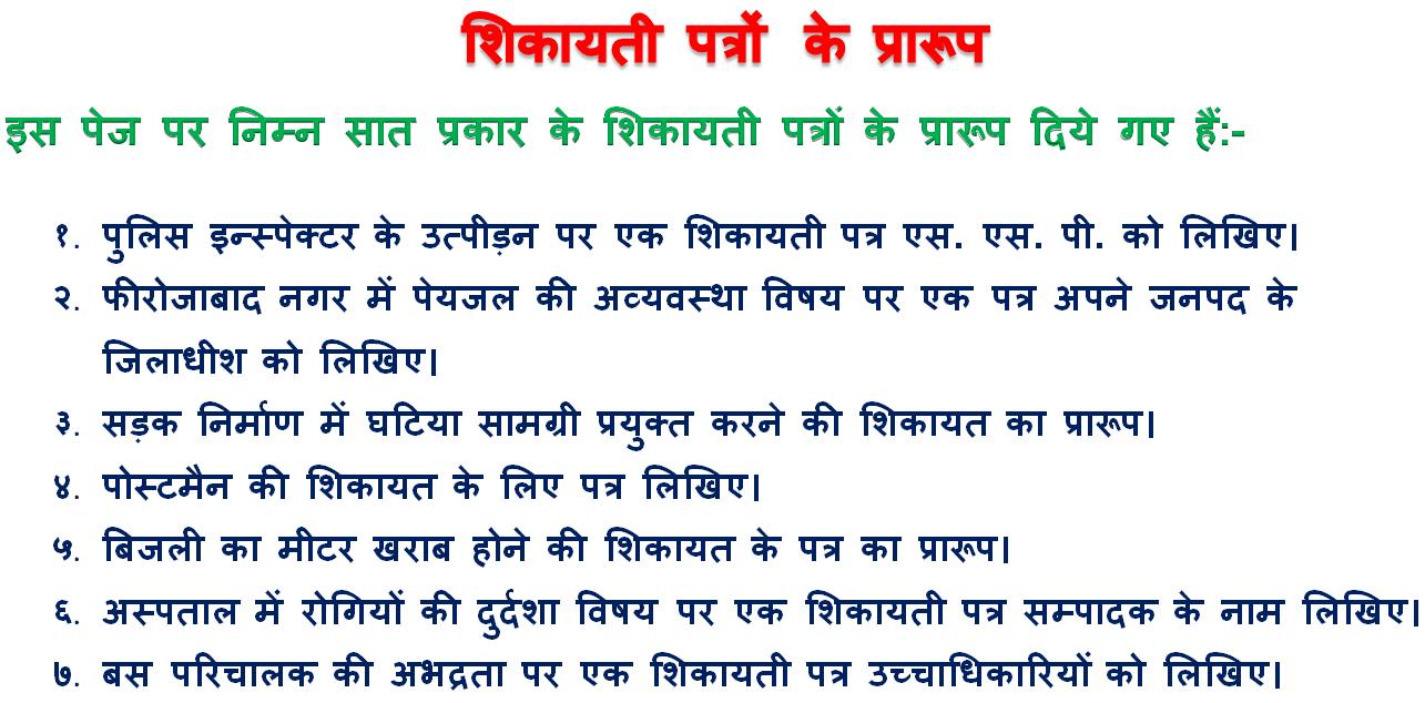 Shikayati Patra
