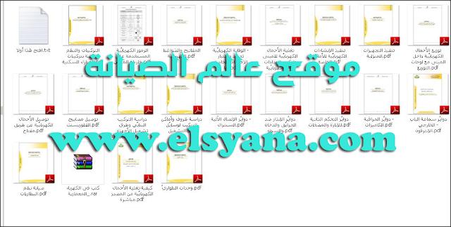أحدث مجموعة كتب فى علوم الكهرباء باللغة العربية وطبعة حديثة جاهزة للتحميل والطباعة