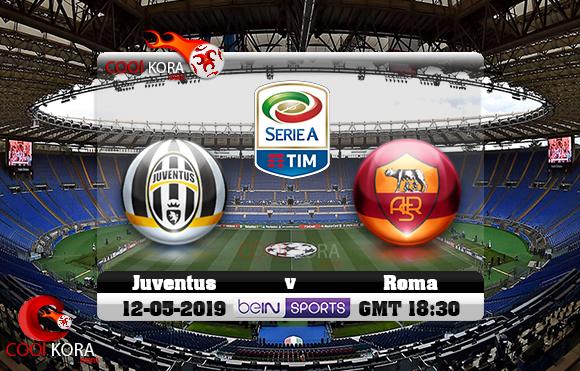 مشاهدة مباراة روما ويوفنتوس اليوم 12-5-2019 في الدوري الإيطالي