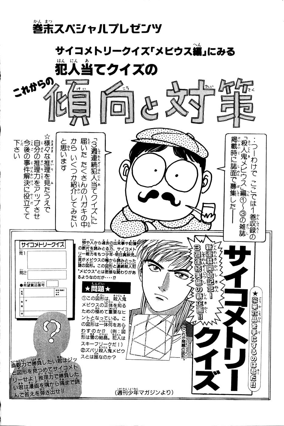 Psychometrer Eiji chapter 26 trang 26