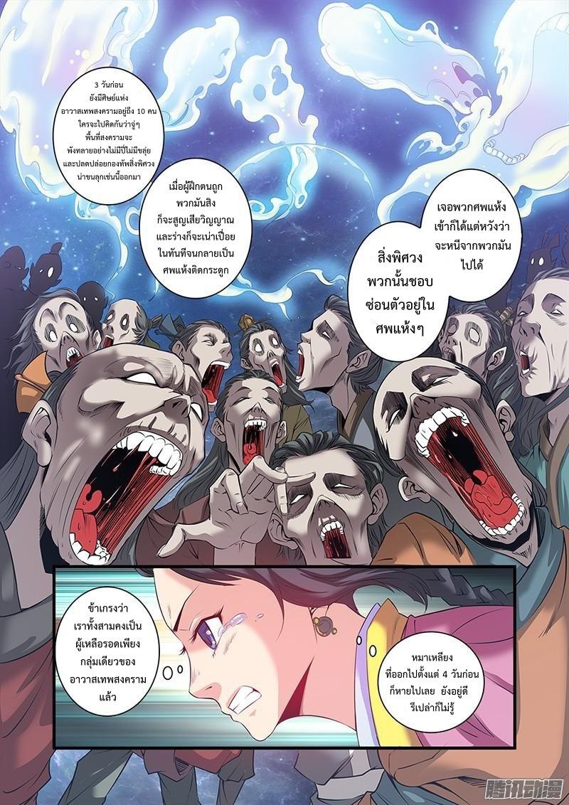 อ่านการ์ตูน Xian Ni 58 ภาพที่ 5