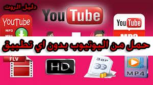 تحميل اي فيديو من اليوتيوب بدون برامج او تطبيقات بطريقة سحرية عبر هاتفك او حاسوبك