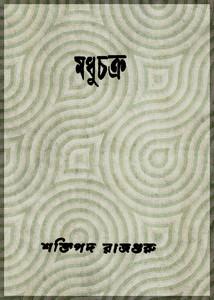 Madhuchakra by Shaktipada Rajguru