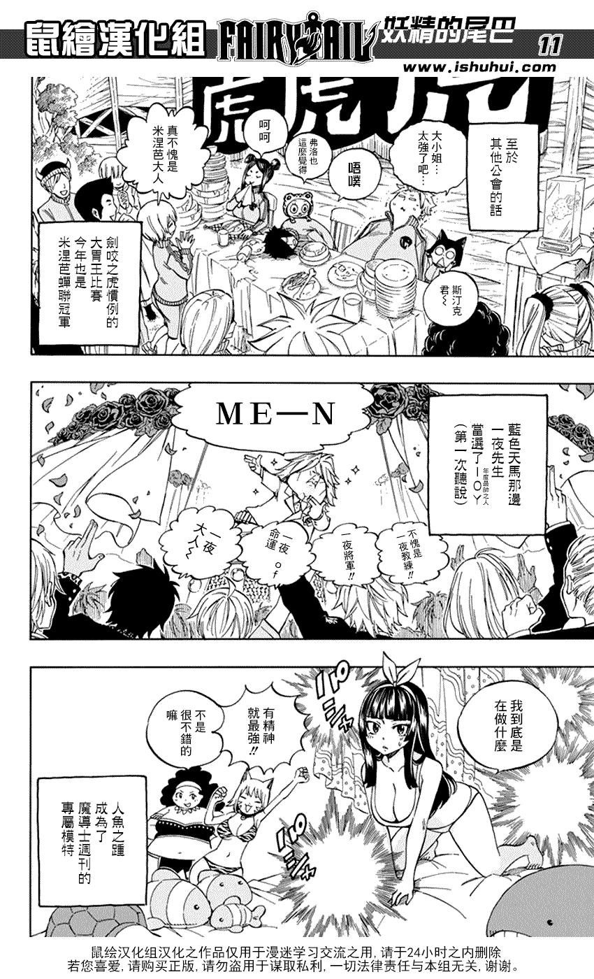妖精的尾巴: 545话 - 第11页