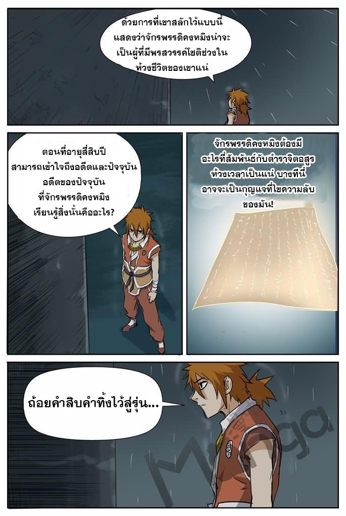 Tales of Demons and Gods ตอนที่ 160 หน้า 8