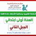 درس أنشطة للتقوية ومعالجة الأخطاء في مادة اللغة العربية للسنة أولى إبتدائي الجيل الثاني