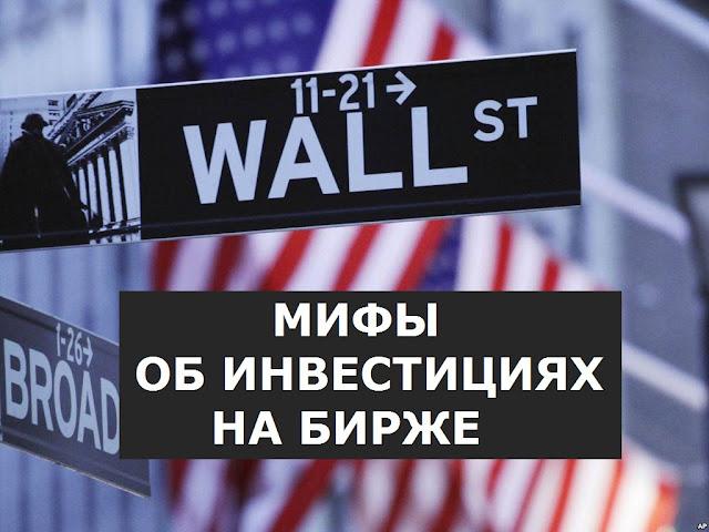Распространенные мифы об инвестициях на бирже