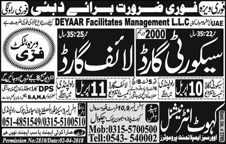Security Guards, Life Guards Overseas Jobs in Dubai April 2018