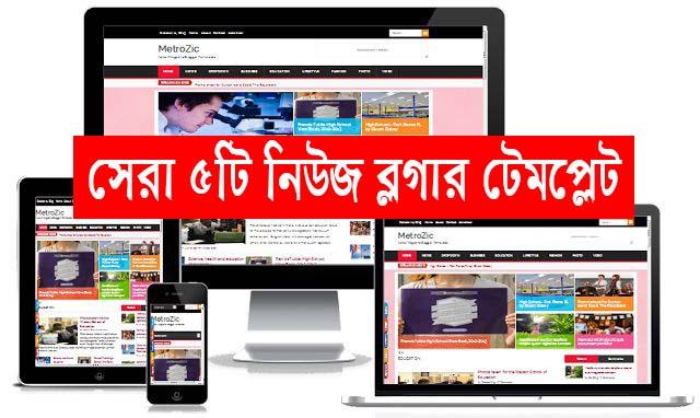 Best 5 News Blogger Templates 2019