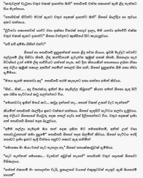 Metlife Life Insurance Quote: Sinhala Wela Katha: Biso