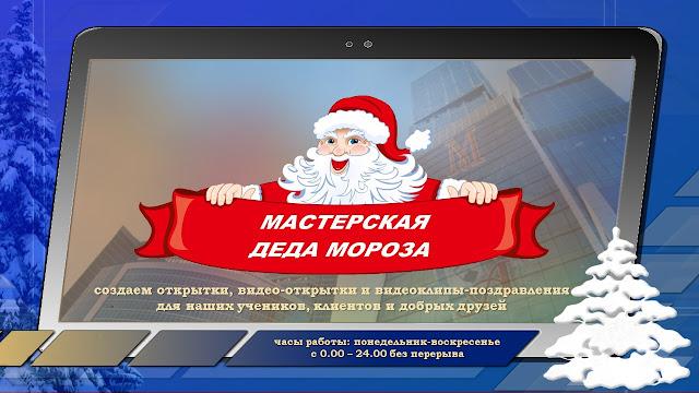Мастерская Деда Мороза в МИАМ