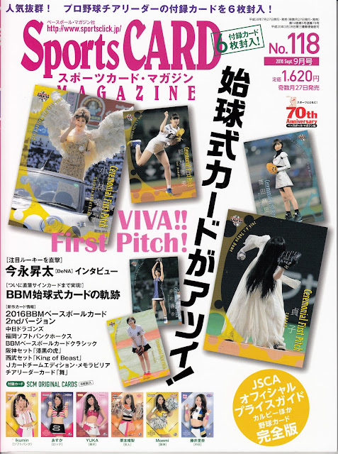 Sports Card Magazine #118