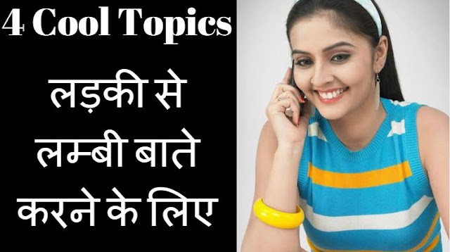 ladkiyo se kya or kaise baat kare love tips in hindi