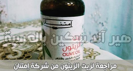 فوائد زيت الزيتون في تغذية و علاج مشاكل الشعر و البشرة و الأظافر