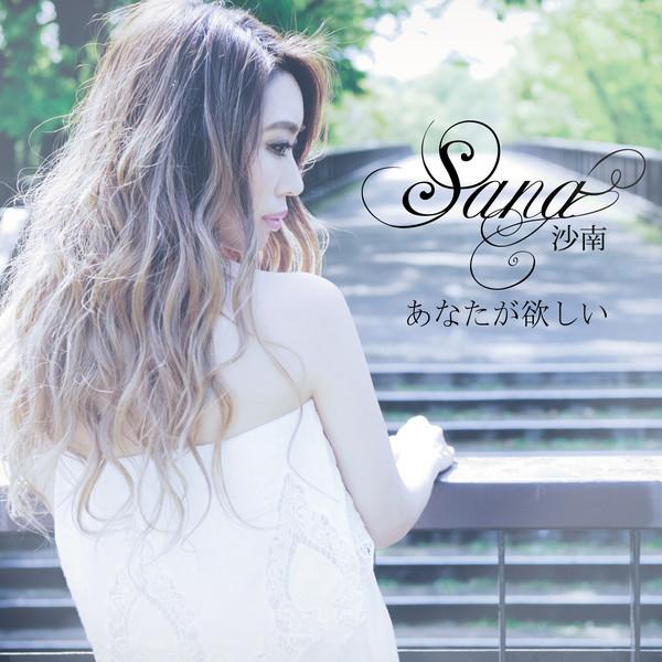 [Single] 沙南 – あなたが欲しい (2016.05.25/MP3/RAR)