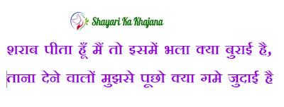 image-sharabi sayari-shayari ka khajana