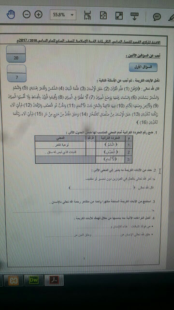 http://sis-moe-gov-ae.arabsschool.net/2017/03/islamic-exam-term2.html